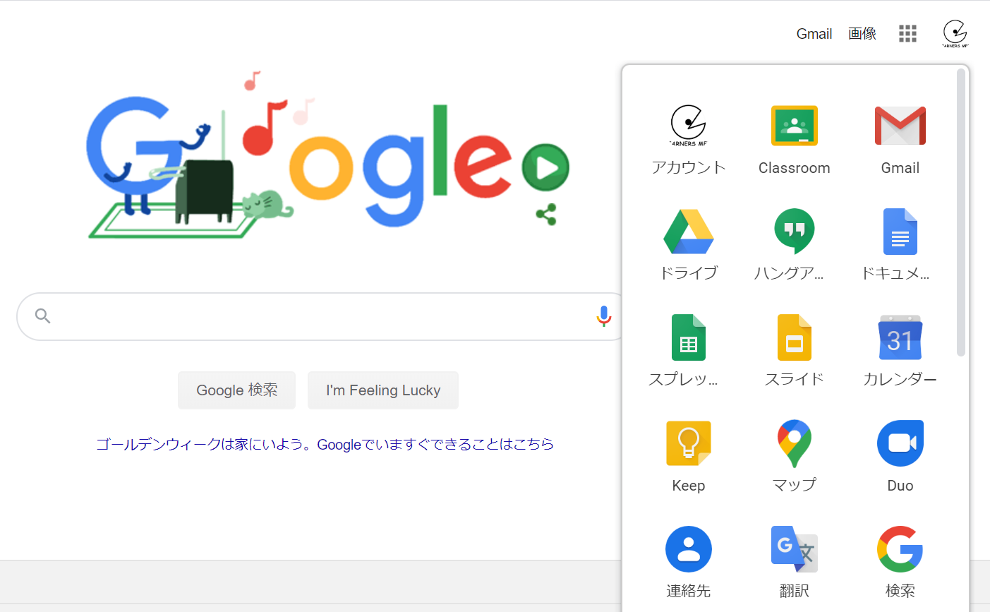 google アプリ系